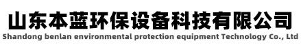 专注通风管道-山东本蓝环保设备有限公司